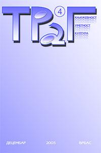 Траг 04