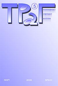 Траг 05