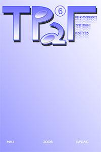 Траг 06