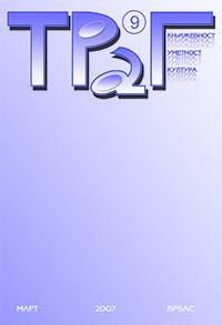 Траг 09