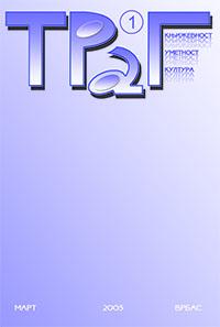 Траг 01