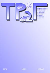 Траг 02